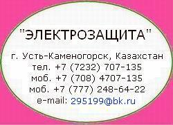 ЭЛЕКТРОЗАЩИТА, Казахстан.